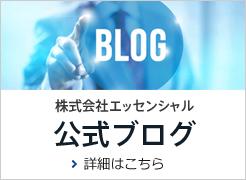 相馬一進 公式ブログ